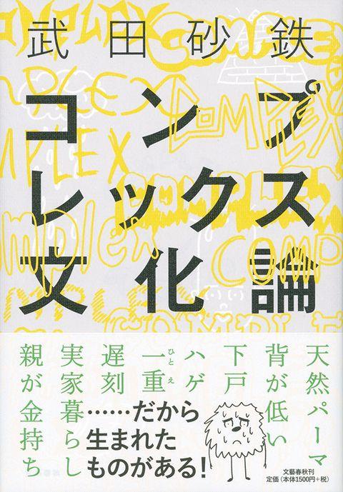 『コンプレックス文化論』(武田砂鉄 著)