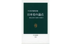 中公新書の日本史本はなぜ売れる? 編集部名義でもヒット