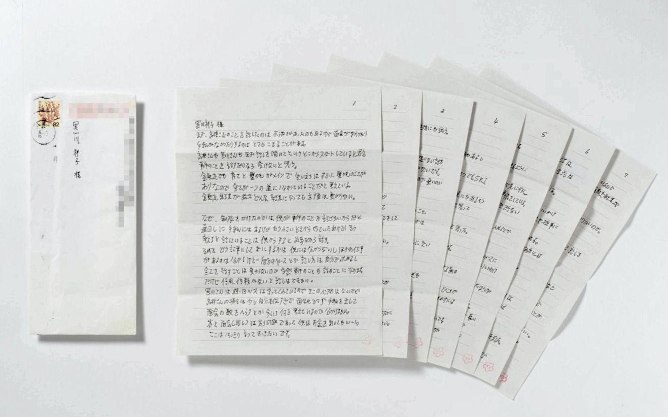 栗田被告から届いた手紙 ©文藝春秋