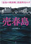 60人いた女性が10人ほどに 長年タブー視されてきた売春島「渡鹿野島」はいま