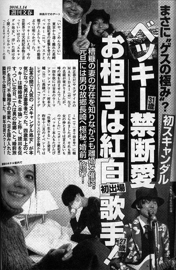 週刊文春2016年1月14日号より
