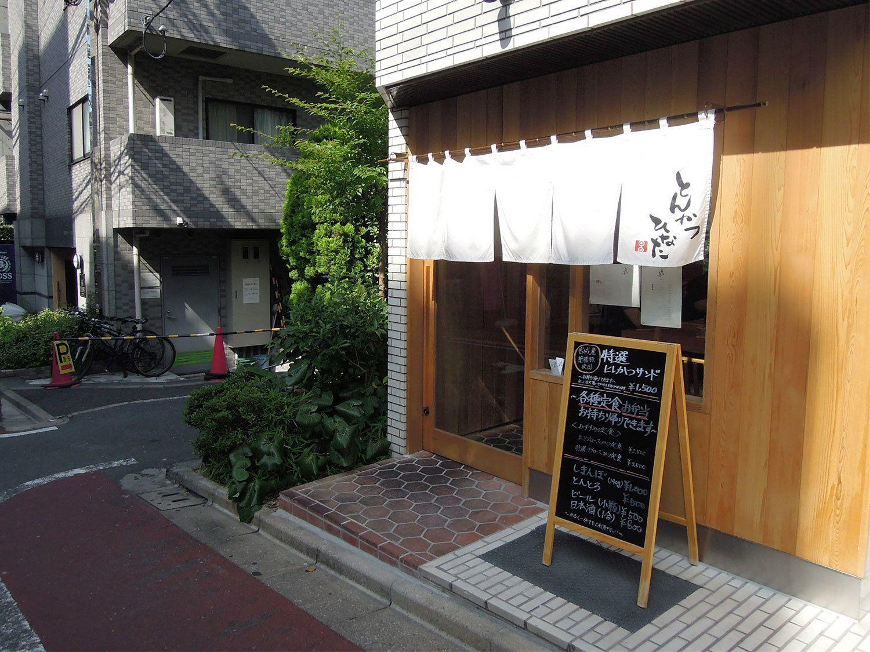 早稲田通りを少し奥に入ったところに、静かに佇む