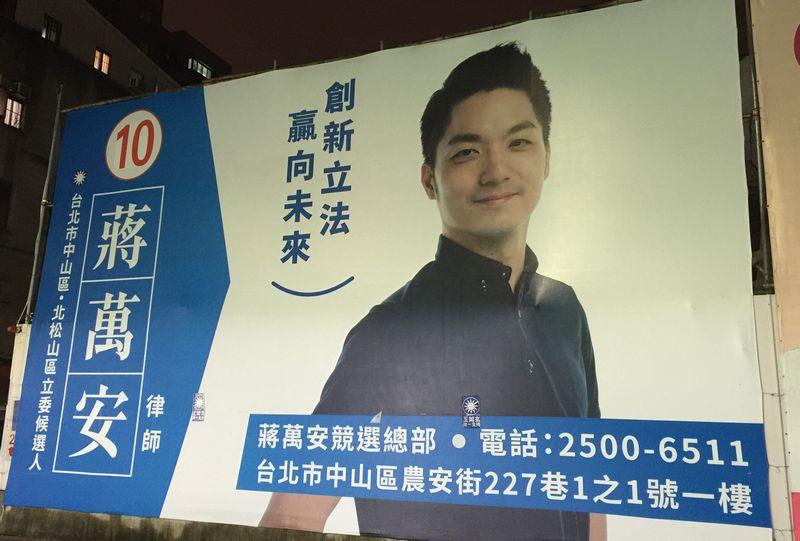 蒋経国の孫(蒋介石の曾孫)のイケメン議員・蒋萬安の選挙ポスター。余談ながら、蒋介石の血筋には美形が多い。