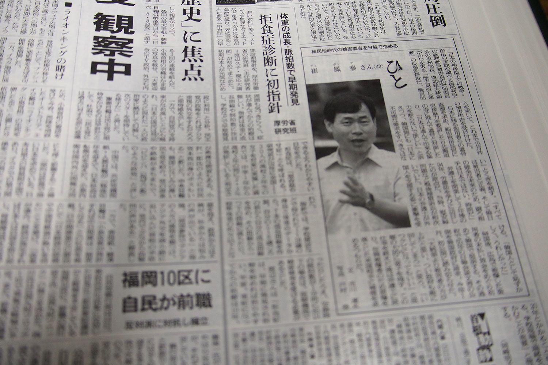 朝日新聞2005年8月15日朝刊より