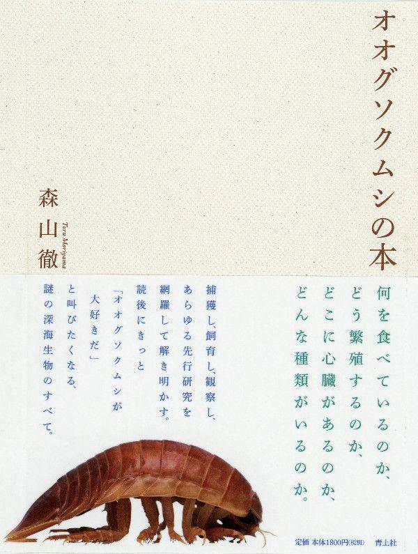 『オオグソクムシの本』(森山徹 著)