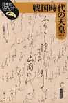 退位が迫る今、天皇家の歴史を知るための1冊