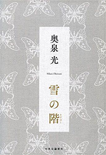 『雪の階』(奥泉光 著)