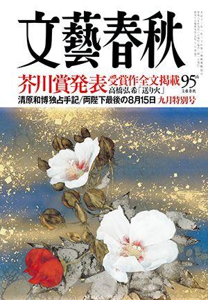 文藝春秋9月号