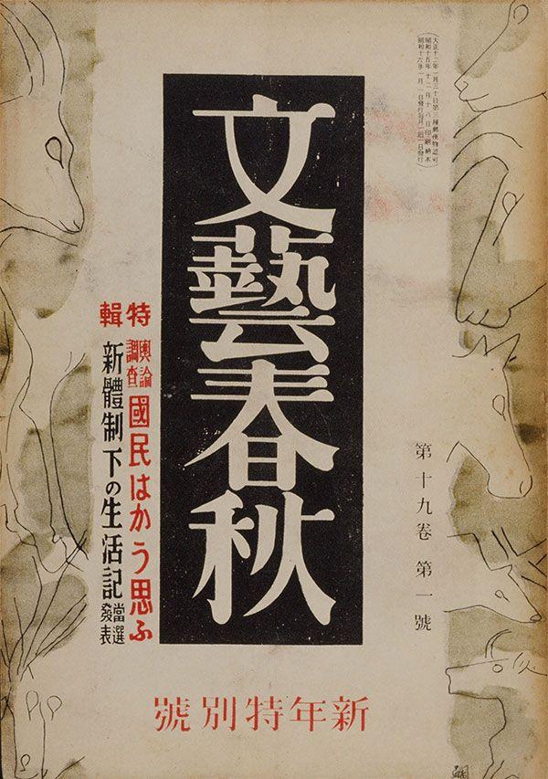 藤田の絵を表紙に使った「文藝春秋」昭和16年1月号