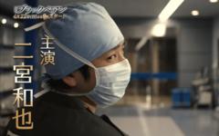 「ブラックペアン」二宮和也もビックリ 「30代の男性外科医の手術が一番危険」!?
