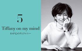 """女優・鈴木保奈美が語る""""Tiffany on my mind.""""わが心のティファニー"""