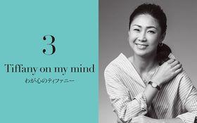 """プロゴルファー・古閑美保が語る""""Tiffany on my mind.""""わが心のティファニー"""