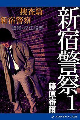 新宿署の刑事が自分に恋情を抱く女を逮捕するために、瀬戸内海へ