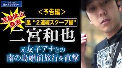【動画】嵐・二宮和也の「婚前旅行」2018夏
