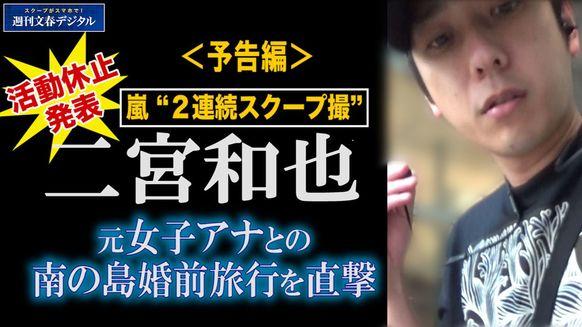 【動画】[活動休止]嵐・二宮和也の「婚前旅行」2018夏《予告編》