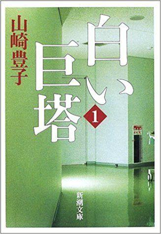『白い巨塔』山崎豊子