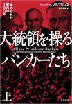 アメリカ大統領と銀行家の癒着を学ぶ一冊