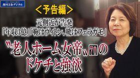 """【動画】""""老人ホーム女帝""""のドケチと強欲《予告編》"""