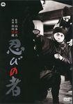 伊賀の忍者をなぶり嗤う若山富三郎、圧巻信長!――春日太一の木曜邦画劇場