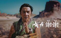 『星ドラ』CMでジャッキー・チェンが話すニセ中国語「シェイシェイ」の正体