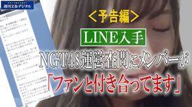 【動画】LINE入手 NGT48運営査問にメンバーが「ファンと付き合ってます」《予告編》