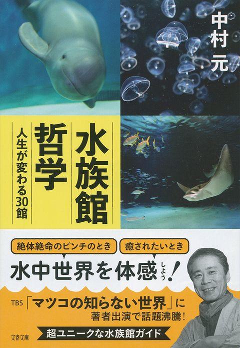 『水族館哲学 人生が変わる30館』(中村元著)