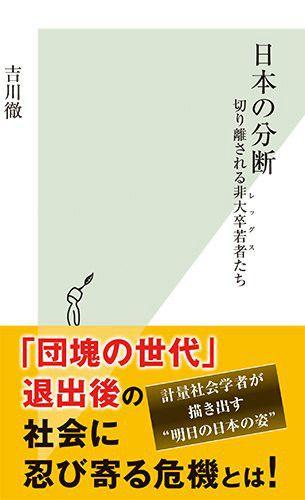 吉川徹『日本の分断 切り離される非大卒若者(レッグス)たち』(吉川徹 著)