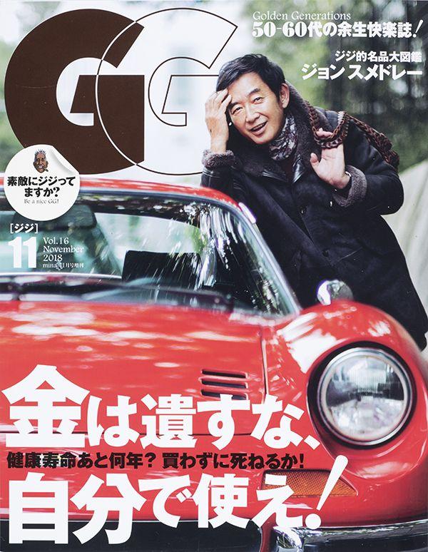 『GG』最新号の表紙