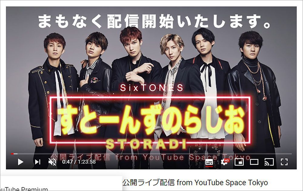 SixTONES(YouTubeより)