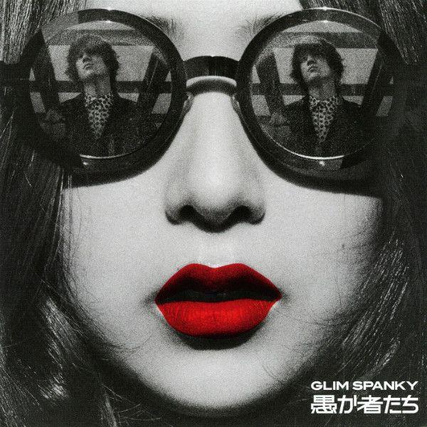 愚か者たち/GLIM SPANKY(UNIVERSAL)2014年メジャーデビュー。本曲でシングルは3枚目。今年5月に初の武道館公演。