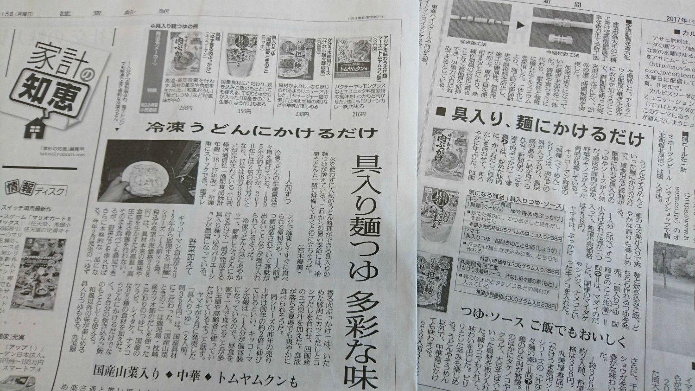 5月15日の読売新聞(左)と毎日新聞(右)。読売はより大きく紙面を割いた。