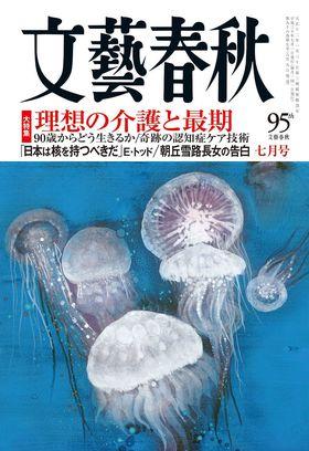 【文藝春秋 目次】<大特集>理想の介護と最期/「日本は核を持つべきだ」E・トッド/朝丘雪路長女の告白