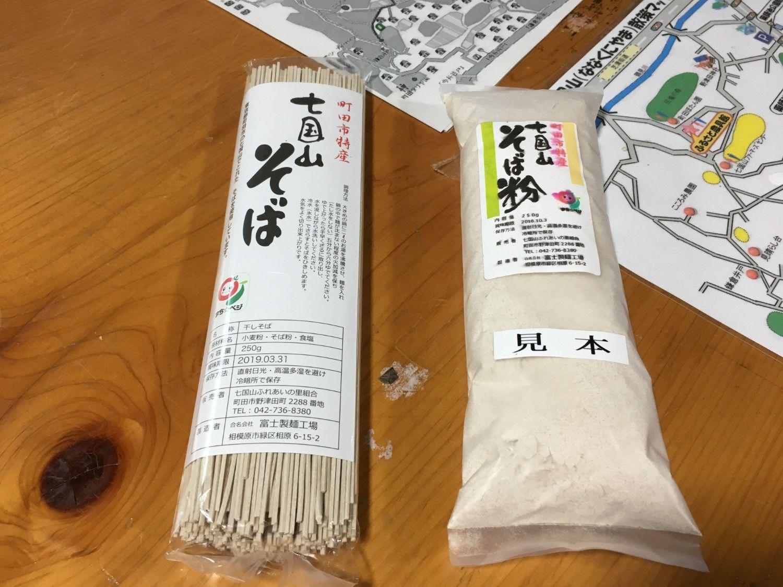 去年収穫されたソバ粉はすでに売り切れ(右は見本)、乾麺の「七国山そば」(左、250円)が販売中