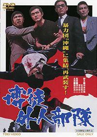 1971年作品(93分) 東映 4500円(税抜) レンタルあり