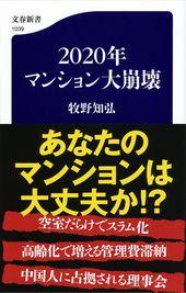 『2020年マンション大崩壊』 (牧野知弘 著)