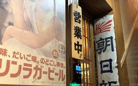 いま、韓国のソウルで「旭日旗居酒屋」が大繁盛している件