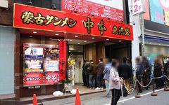 初めての「中本」で「蒙古タンメン」を注文してはいけない理由