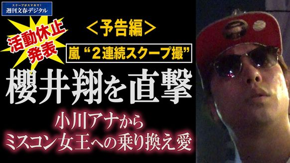【動画】[活動休止]嵐・櫻井翔にミスコン女王の「新恋人」2018夏《予告編》