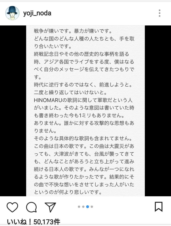 野田洋次郎のインスタグラム