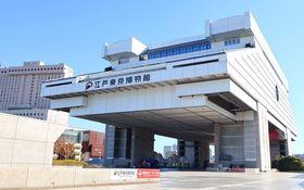 ご存知ですか? 3月28日は江戸東京博物館が開館した日です
