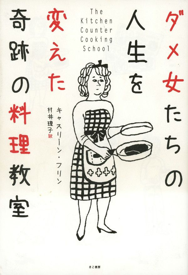 『ダメ女たちの人生を変えた奇跡の料理教室(キャスリーン・フリン 著 村井理子 訳)