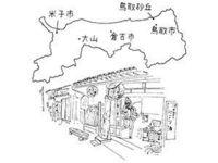 地方は消滅しない――鳥取県倉吉市の場合
