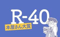 R‐40本屋さん大賞〈児童書〉――ベテラン書店員さんたちのイチ押し本!
