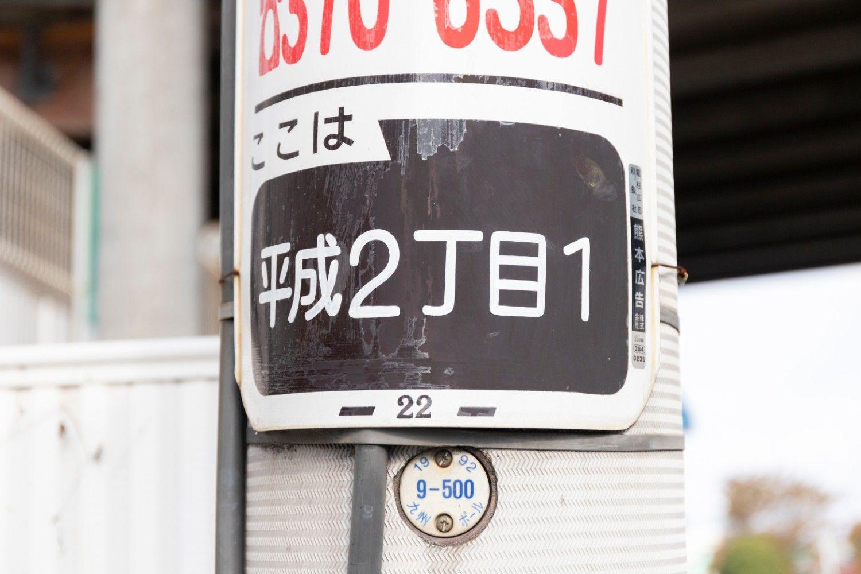 「平成2丁目」――平成になって新しく生まれた地名である