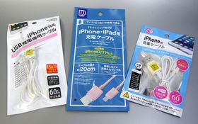 100円ショップの「iPhone充電ケーブル」って本当に使えるの? 3つの要注意ポイント