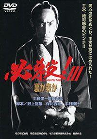 1986年作品(126分) 松竹 2800円(税抜) レンタルあり