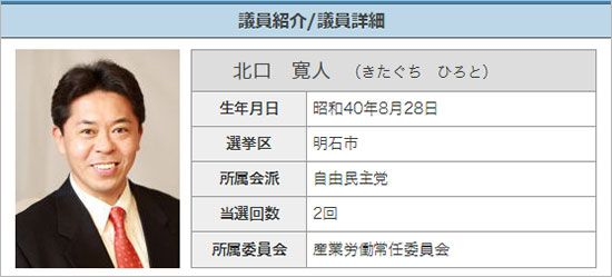 泉氏と同様、音声テープの流出がキッカケで退任した北口寛人元市長(HPより)