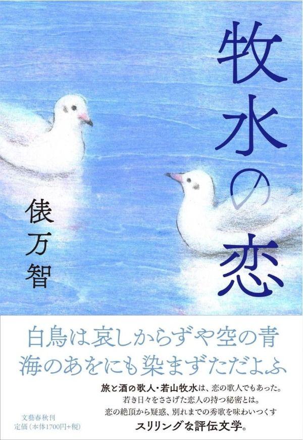 『牧水の恋』(俵万智 著)