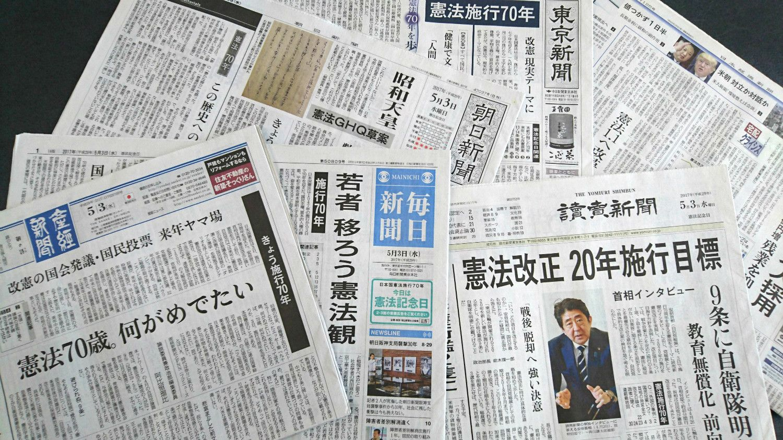 5月3日の朝刊各紙1面は壮観だった