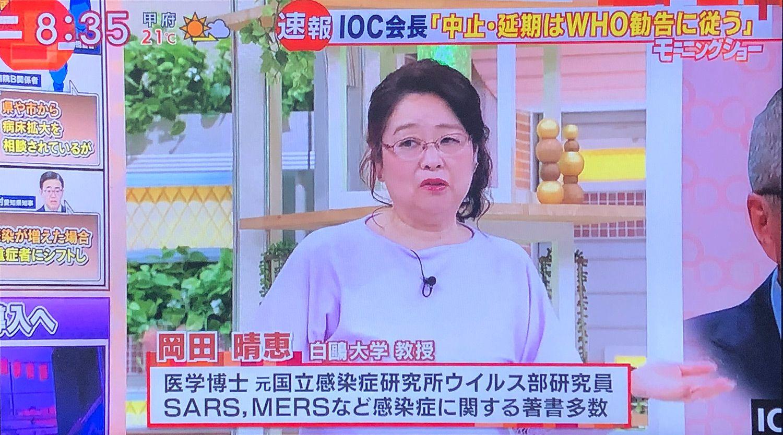 モーニング ショー 岡田 羽鳥 慎一